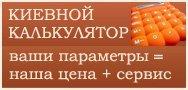 Киевной калькулятор